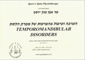 יוסף אבו מוך פיזיותרפיסט-קורס טיפול במפרק הלסת