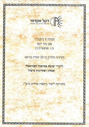 יוסף אבו מוך-ליקוי יציבה במישור הסגטאלי