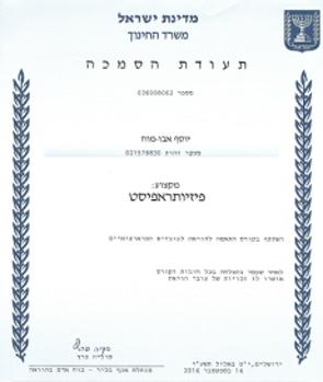יוסף אבו מוך-כפיזיותרפיסט במשרד החינוך